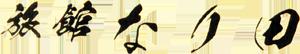 旅館なり田  公式WEBサイト